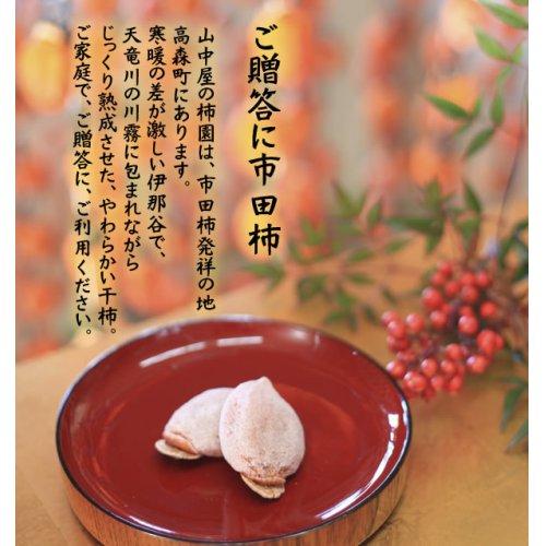 他の写真2: 送料無料山中屋の市田柿1kg【お得用たっぷりサイズ】